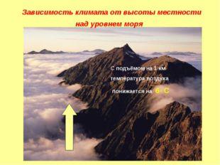 Зависимость климата от высоты местности над уровнем моря С подъёмом на 1 км т
