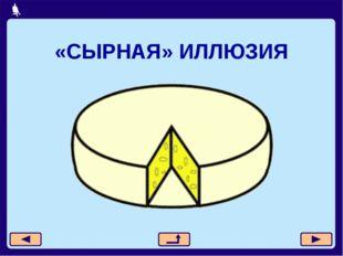 «СЫРНАЯ» ИЛЛЮЗИЯ