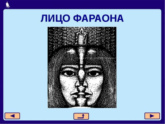 ЛИЦО ФАРАОНА