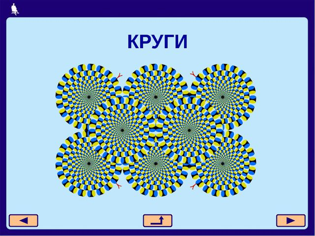 КРУГИ