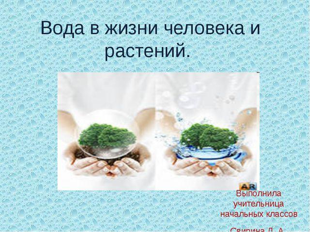 Вода в жизни человека и растений. Выполнила учительница начальных классов Св...