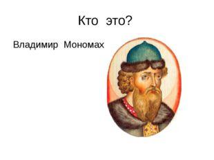 Кто это? Владимир Мономах