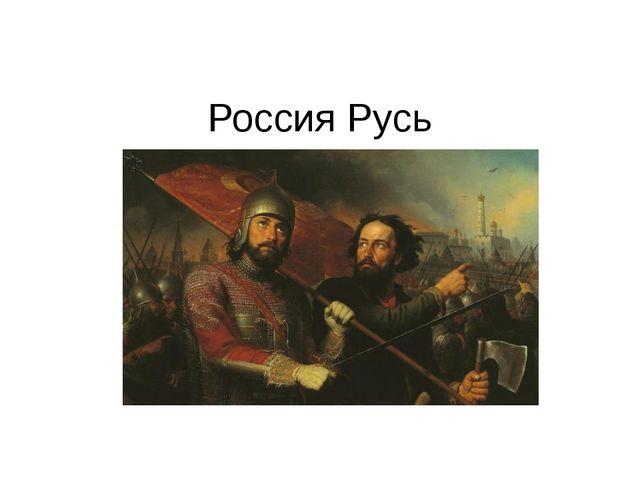 Россия Русь