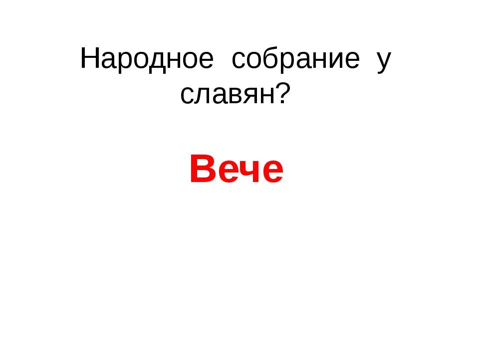 Народное собрание у славян? Вече