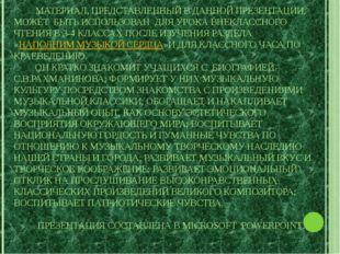 КРАТКАЯ АННОТАЦИЯ МАТЕРИАЛ, ПРЕДСТАВЛЕННЫЙ В ДАННОЙ ПРЕЗЕНТАЦИИ, МОЖЕТ БЫТЬ