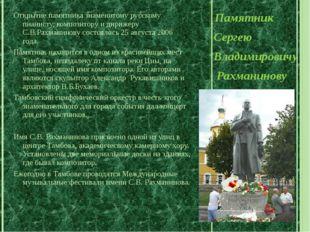 Памятник Сергею Владимировичу Рахманинову Открытие памятника знаменитому рус