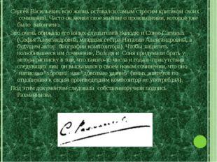 Сергей Васильевич всю жизнь оставался самым строгим критиком своих сочинений