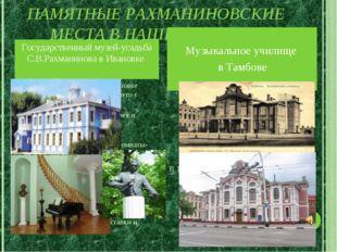 ПАМЯТНЫЕ РАХМАНИНОВСКИЕ МЕСТА В НАШЕМ ГОРОДЕ C.В.Рахманинов проводил в Иванов