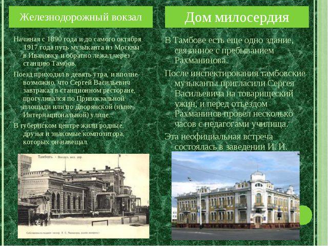 Начиная с 1890 года и до самого октября 1917 года путь музыканта из Москвы в...