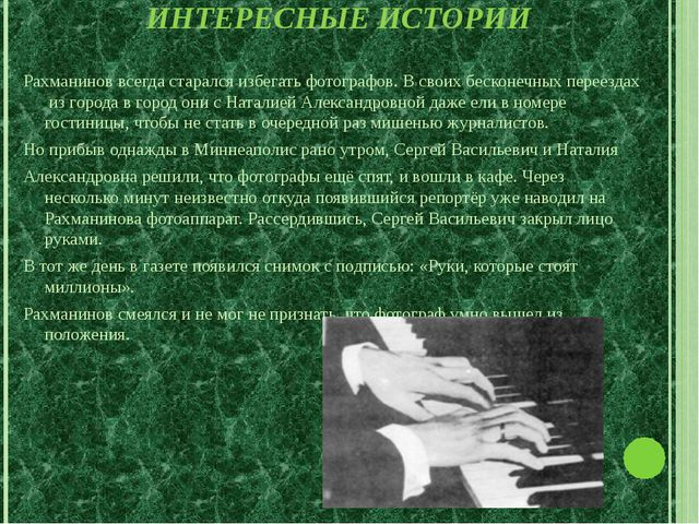 ИНТЕРЕСНЫЕ ИСТОРИИ Рахманинов всегда старался избегать фотографов. В своих бе...