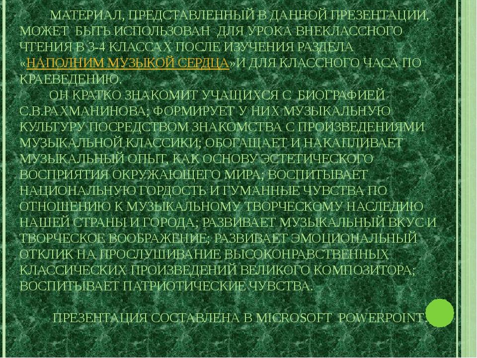 КРАТКАЯ АННОТАЦИЯ МАТЕРИАЛ, ПРЕДСТАВЛЕННЫЙ В ДАННОЙ ПРЕЗЕНТАЦИИ, МОЖЕТ БЫТЬ...