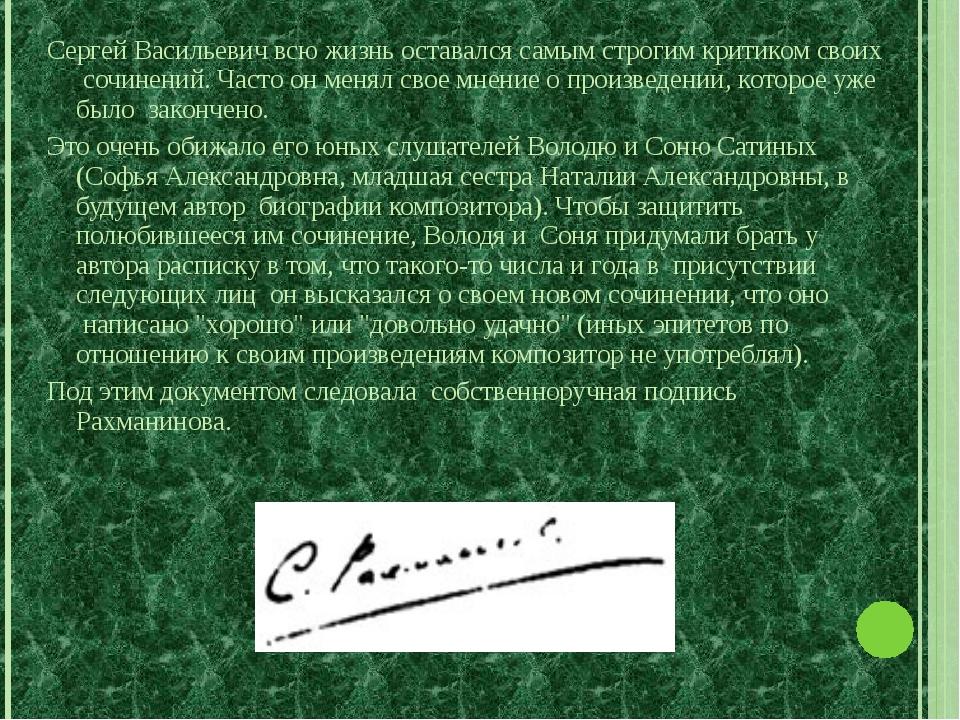 Сергей Васильевич всю жизнь оставался самым строгим критиком своих сочинений...