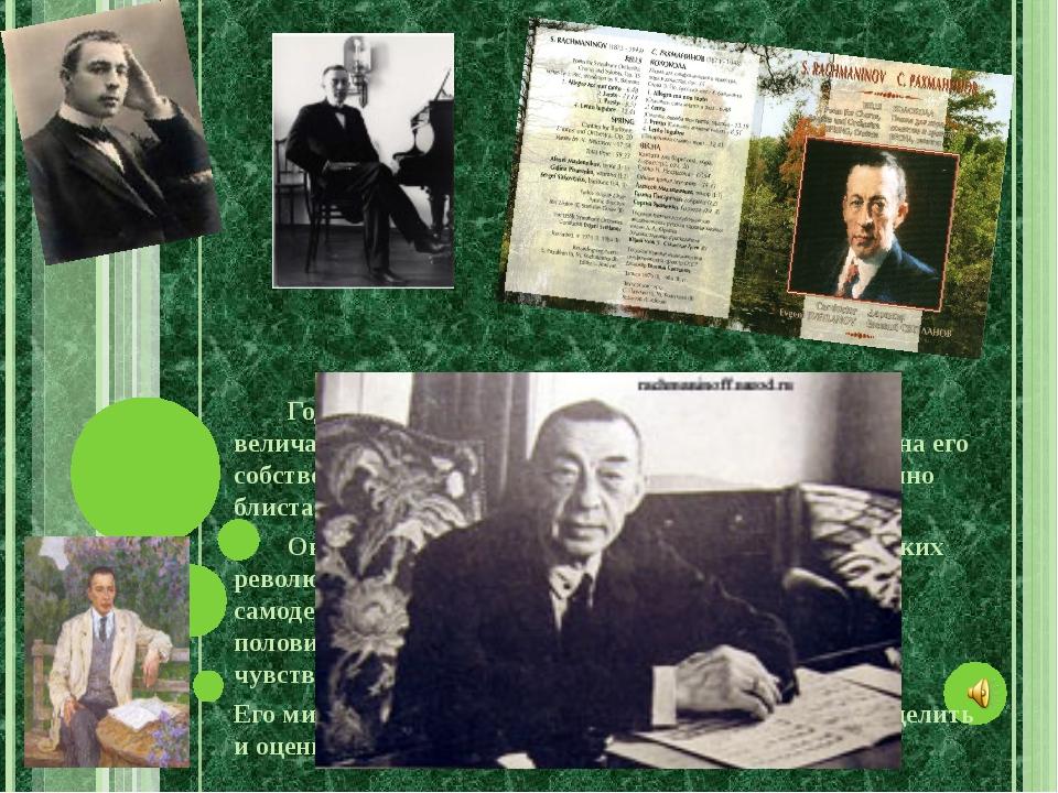 Годы жизни С. В. Рахманинова совпали с периодом величайших исторических потр...