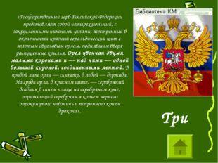 «Государственный герб Российской Федерации представляет собой четырехугольный