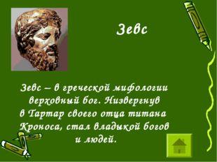 Зевс Зевс – в греческой мифологии верховный бог. Низвергнув в Тартар своего о