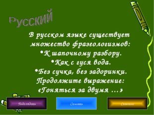 Подглядеть Списать Спасение В русском языке существует множество фразеологизм
