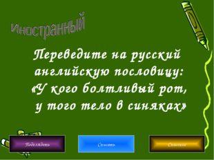 Подглядеть Списать Спасение Переведите на русский английскую пословицу: «У ко