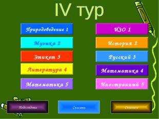 Литература 4 Математика 5 Музыка 2 Природоведение 1 Этикет 3 Иностранный 5 Ма