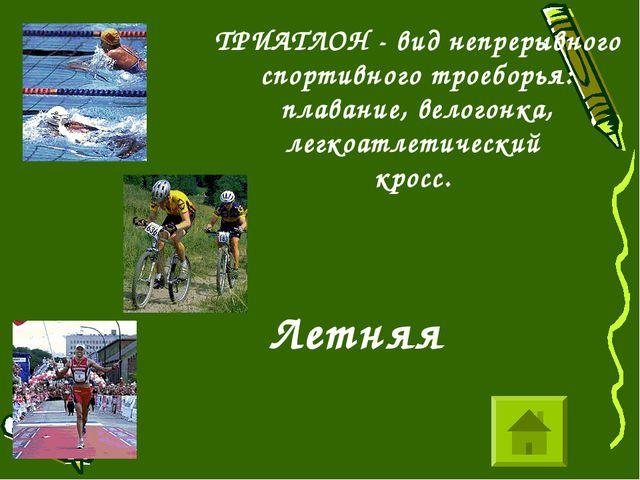 ТРИАТЛОН - вид непрерывного спортивного троеборья: плавание, велогонка, легко...