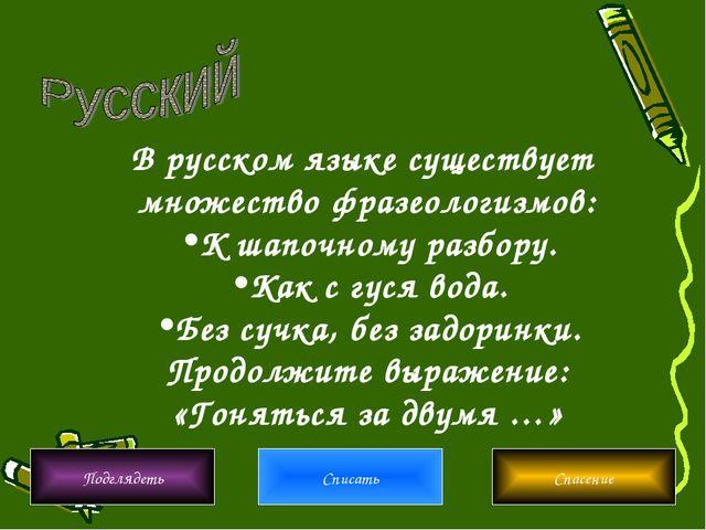 Подглядеть Списать Спасение В русском языке существует множество фразеологизм...