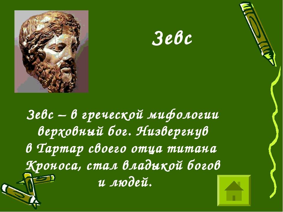 Зевс Зевс – в греческой мифологии верховный бог. Низвергнув в Тартар своего о...