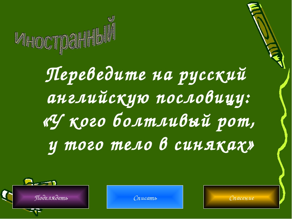 Подглядеть Списать Спасение Переведите на русский английскую пословицу: «У ко...