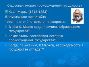 Классовая теория происхождения государства Карл Маркс (1818-1883) Внимательно