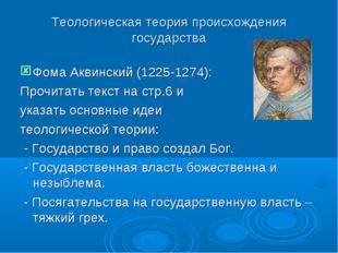 Теологическая теория происхождения государства Фома Аквинский (1225-1274): Пр
