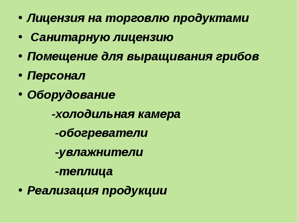 Лицензия на торговлю продуктами Санитарную лицензию Помещение для выращивани...