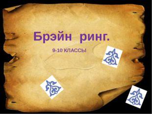 Брэйн ринг. 9-10 КЛАССЫ