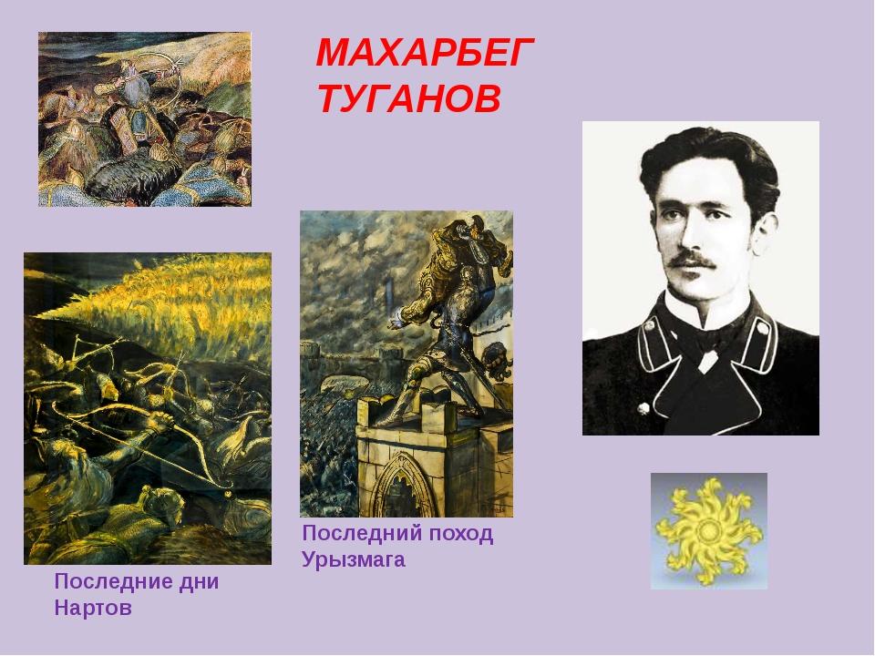 МАХАРБЕГ ТУГАНОВ Последний поход Урызмага Последние дни Нартов