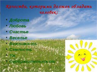 Качества, которыми должен обладать человек: Доброта Любовь Счастье Веселье Ве