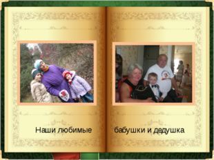 Наши любимые бабушки и дедушка
