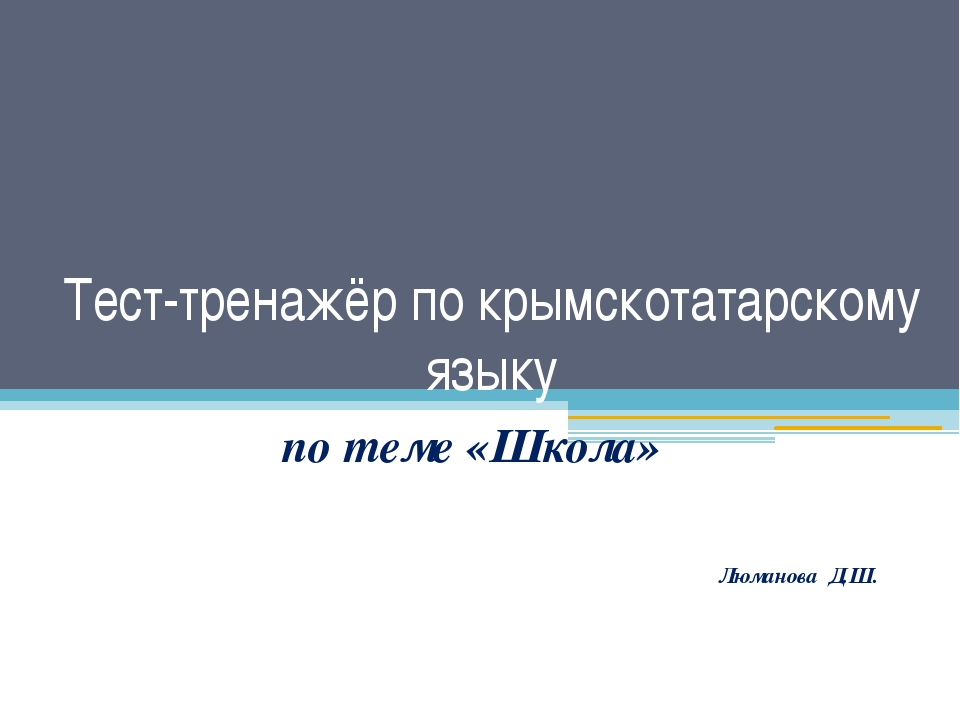 Тест-тренажёр по крымскотатарскому языку по теме «Школа» Люманова Д.Ш.