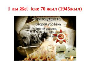 Ұлы Жеңіске 70 жыл (1945жыл)