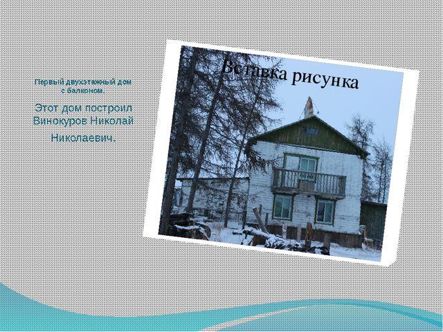 Первый двухэтажный дом с балконом. Этот дом построил Винокуров Николай Никола...