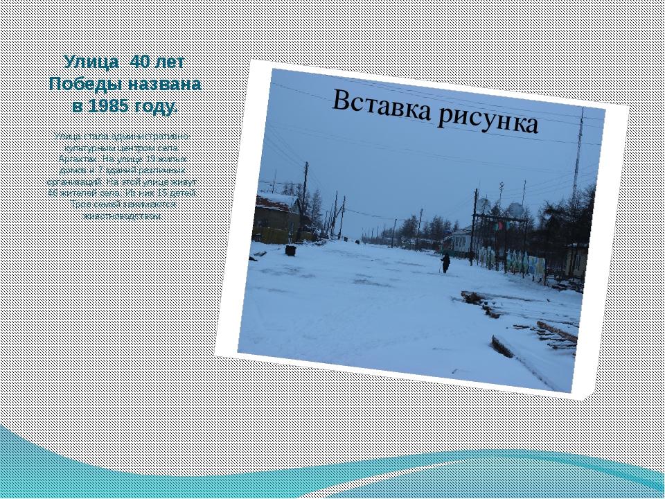 Улица 40 лет Победы названа в 1985 году. Улица стала административно-культурн...