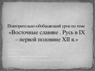 Древнейшие народы 1 2 3 4 5 Восточные славяне 1 2 3 4 5 Первые киевские князь