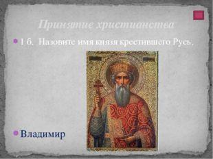 3 б. Неудачный поход на Константинополь в 941 г. был совершен князем… Игорем