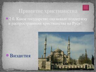 4 б. В 968 г. князь Святослав захватил ряд болгарских поселений, а этот город