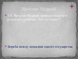 Принятие христианства 3 б. Духовенство на Руси подразделялось на Черное Белое
