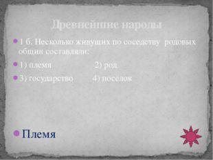 3 б. При Ярославе Мудром был создан документ, который называется «Правда Ярос