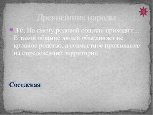 5 б. Основные категории населения Древнерусского государства Люди Смерды Рядо
