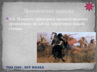 КУЛЬТУРА 1 б. Поэтические сказания о прошлом, в которых прославлялись подвиги