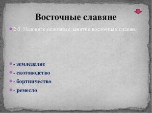 5 б. Изделия каких русских мастеров высоко ценились во многих странах мира? Ю