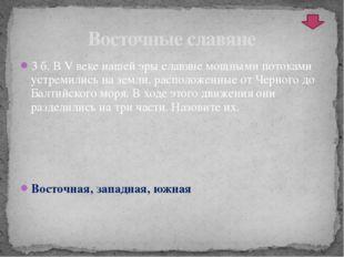 Быт и нравы 1 б. Жилища князей и бояр назывались … Хоромы