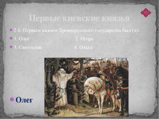 5 б. По большим и малым городам Руси шумели торги. Иностранные купцы привозил
