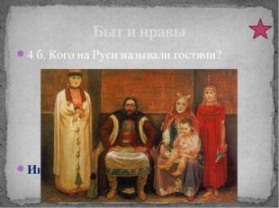 2 б. Назовите основные занятия восточных славян. - земледелие - скотоводство