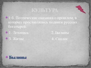 3 б. В V веке нашей эры славяне мощными потоками устремились на земли, распол