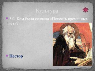 5 б. Восточные славяне были язычниками. Какие силы природы олицетворяли данны